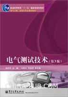 电气测试技术(第3版)