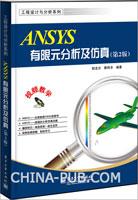 ANSYS有限元分析及仿真(第2版)