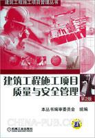 建筑工程施工项目质量与安全管理(第2版)