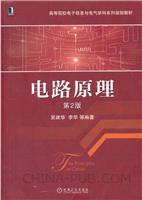 (特价书)电路原理(第2版)