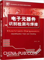 电子元器件识别检测与焊接