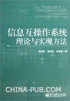 信息互操作系统理论与实现方法