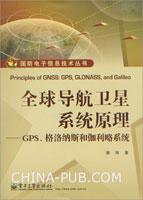 全球导航卫星系统原理――GPS、格洛纳斯和伽利略系统