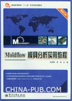 Moldflow 模具分析实用教程