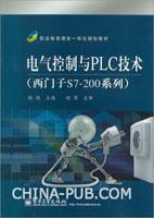 电气控制与PLC技术(西门子S7-200系列)