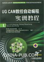 UG CAM数控自动编程实训教程