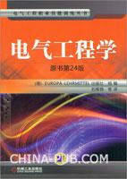 电气工程学(原书第24版)