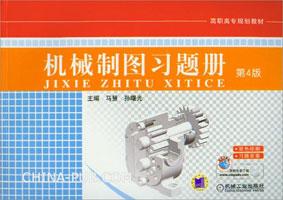 机械制图习题册(第4版)