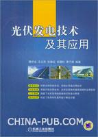 光伏发电技术及其应用