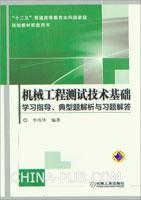 机械工程测试技术基础学习指导、典型题解析与习题解答