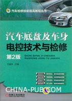 汽车底盘及车身电控技术与检修(第2版)