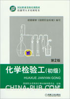 化学检验工(初级)(第2版)