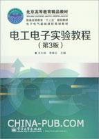 电工电子实验教程(第3版)