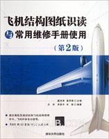 飞机结构图纸识读与常用维修手册使用(第2版)