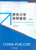 弹性力学简明教程(第2版)