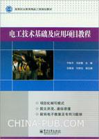 电工技术基础及应用项目教程
