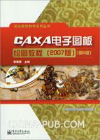 CAXA电子图板绘图教程(2007版)(第2版)