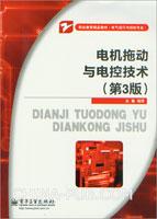电机拖动与电控技术(第3版)