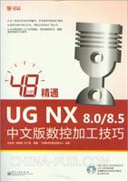 48小时精通UG NX 8.0/8.5中文版数控加工技巧