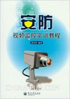 安防视频监控实训教程