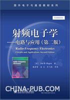 射频电子学――电路与应用(第二版)