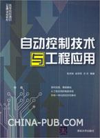 自动控制技术与工程应用
