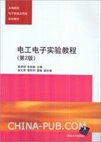 电工电子实验教程(第2版)