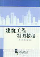 建筑工程制图教程
