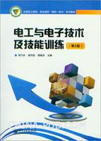 电工与电子技术及技能训练(第2版)