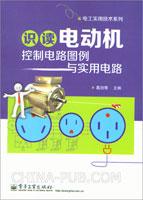 识读电动机控制电路图例与实用电路