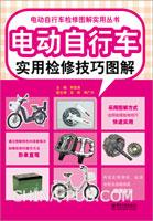 电动自行车实用检修技巧图解