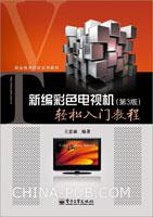 新编彩色电视机轻松入门教程(第3版)