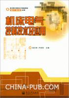 机床电气控制技术及应用