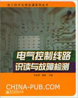 (特价书)电气控制线路识读与故障检测