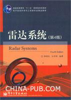雷达系统(第4版)