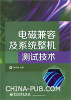 电磁兼容及系统整机测试技术