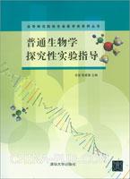 普通生物学探究性实验指导