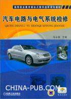 汽车电路与电气系统检修