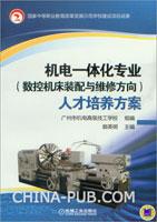 机电一体化专业(数控机床装配与维修方向)人才培养方案