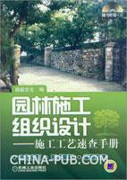 园林施工组织设计:施工工艺速查手册