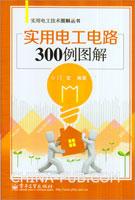 实用电工电路300例图解