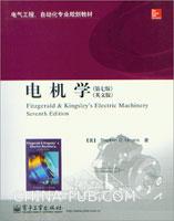 电机学(第七版)(英文版)