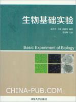 生物基础实验