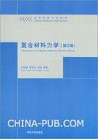 复合材料力学(第2版)