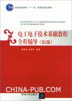 电工电子技术基础教程全程辅导(第2版)