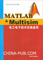 Matlab & Multisim电工电子技术仿真应用