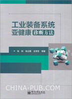 工业装备系统亚健康诊断方法