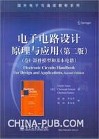 电子电路设计原理与应用(第二版)(卷I 器件模型和基本电路)
