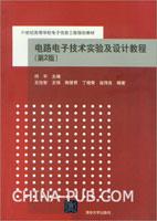 电路电子技术实验及设计教程(第2版)