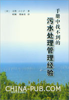 手册中找不到的污水处理管理经验